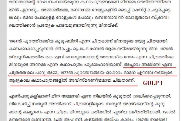 Content Plagiarism by Manorama Online