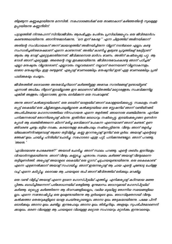 X'mas Message from Jose Prakash | Page-2