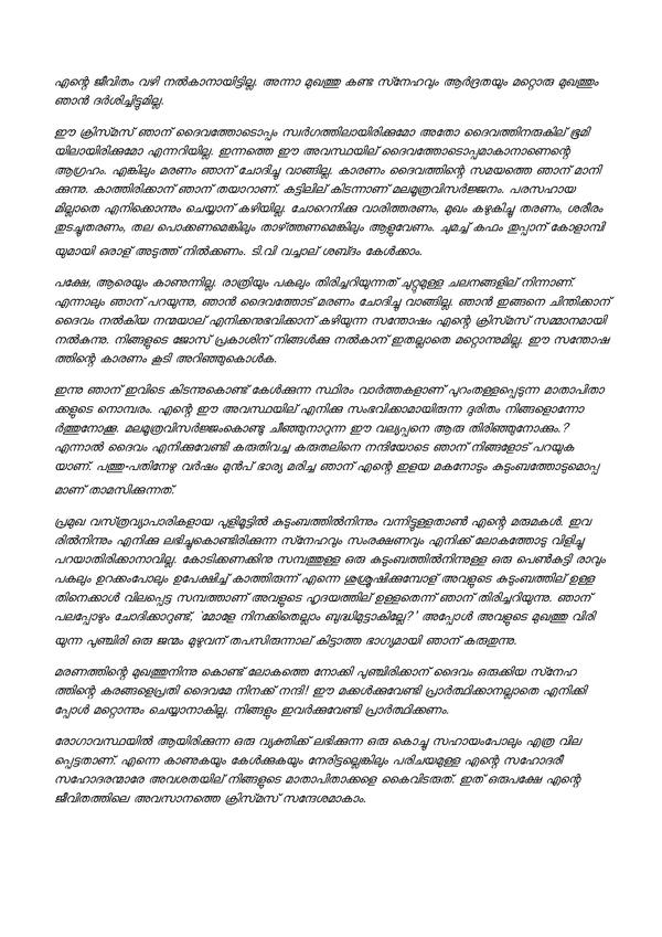 X'mas Message from Jose Prakash | Page-3