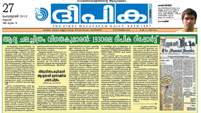Deepika's report  on JC Daniel's Vigathakumaran