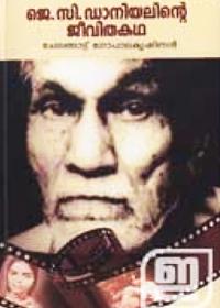 JC Daniel's Biography by Chelangatt Gopalakrishnan