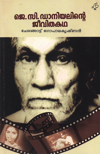 JC Daniel's Biography by Chelangatt Gopalakrishnan