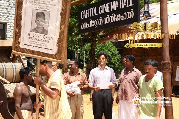 The Capitol Cinema recreated in Kamal's Celluloid