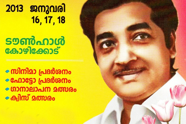 Tribute to Prem Nazir - Town Hall Kozhikode - 2013