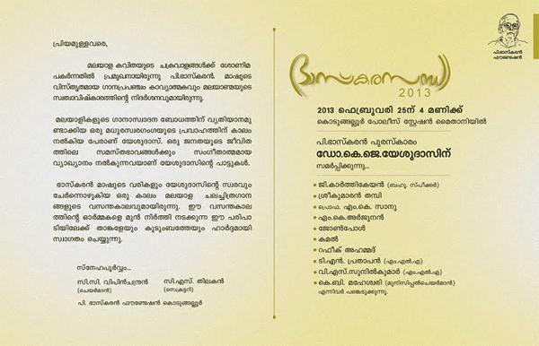 Bhaskarasandhya-2013 - The Program
