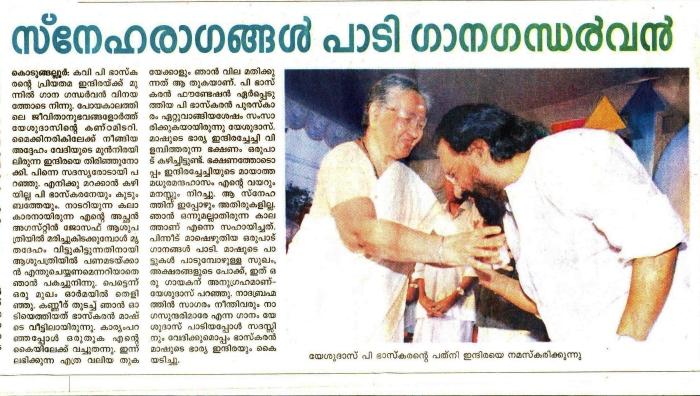 P Bhaskaran Foundation Meet-2013