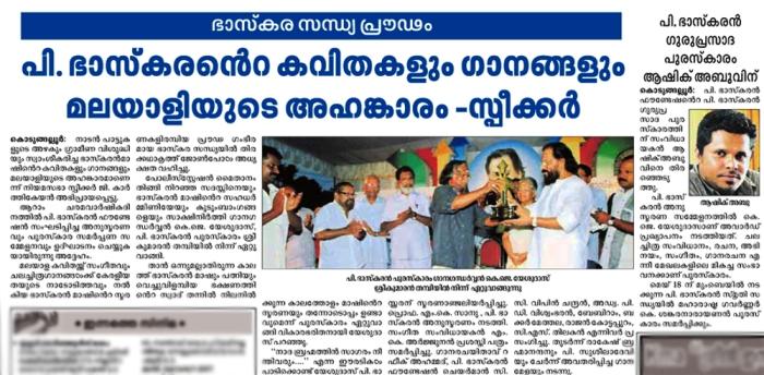P Bhaskaran Memorial Foundation Tribute Meet-2013