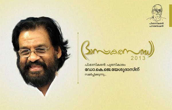 Tribute to P Bhaskaran - Bhaskarasandhya 2013