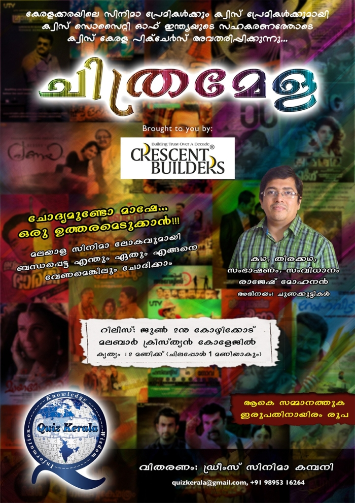 Chitramela - Malayalam Cinema Quiz at Malabar Christian College