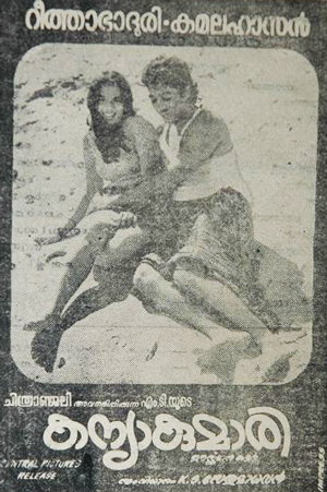 Kanyakumari (1974) Songbook-Cover