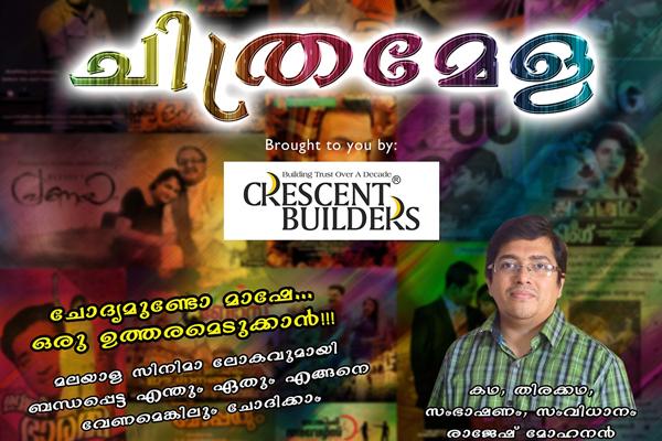 Malayalam Cinema Quiz at Malabar Christian College