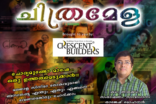Malayalam Cinema Quiz at Malabar Christian College