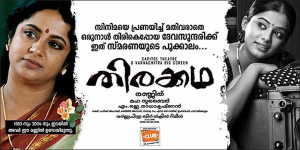 Thirakkadha - Poster