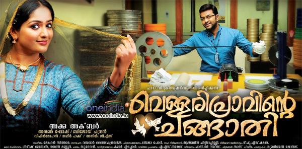 Vellaripravinte Changathi Film poster