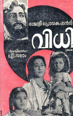 Vidhi (1968) -Songbook cover