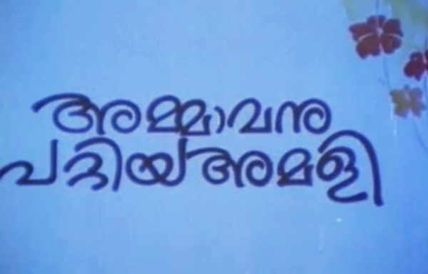 Ammavanu Pattiya Amali movie - title card