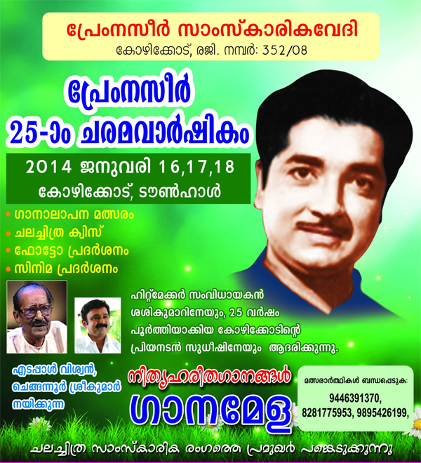 3-day tribute to Prem Nazir by the Prem Nazir Samskarika Vedi - 2014