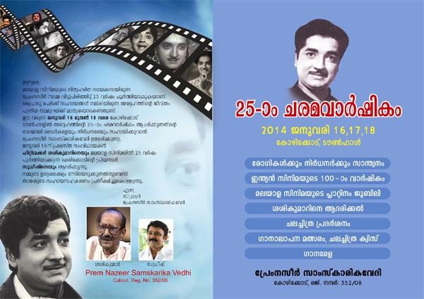 The-Handbill-of-Prem-Nazir-Tribute-2014