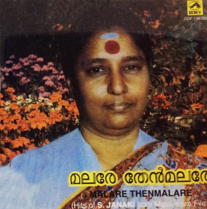 Malare-Thenmalare-Malayalam-Film-Songs-S-Janaki-HMV