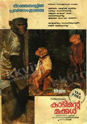 Kaadinte Makkal (1985) Malayalam film Poster