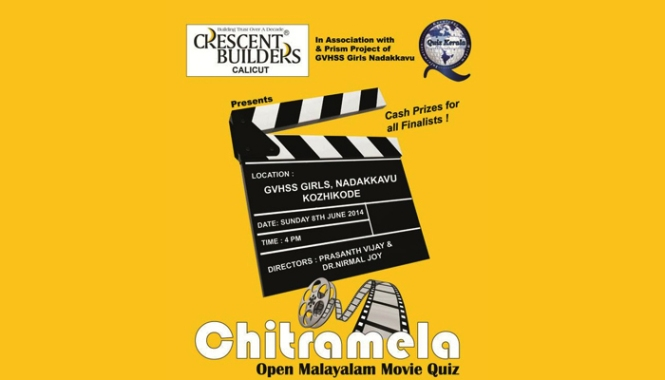 Chitramela, the hugely popular Malayalam Film Quiz is back, at GV HSS