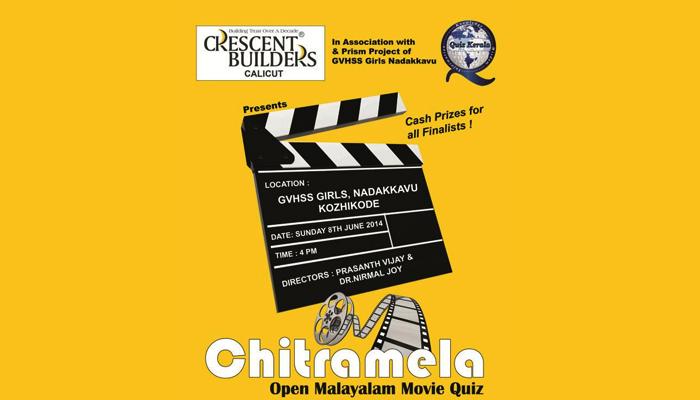 Chitramela Film Quiz-2014