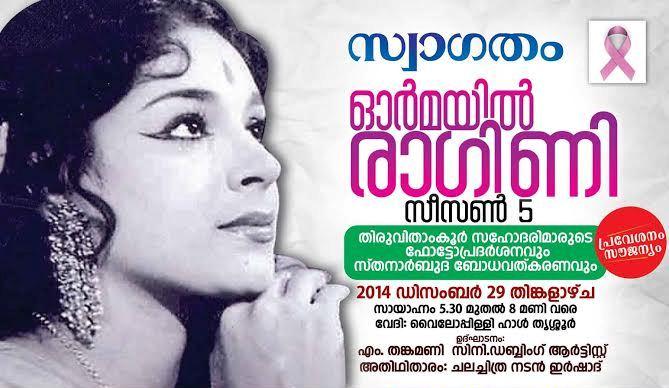 Ormayil Ragini- Tribute to Actress Ragini 2014