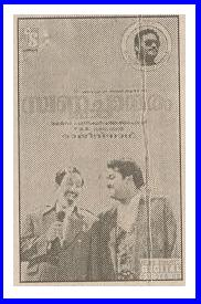 Swarnachamaram Mohanlal and Sivaji Ganesan